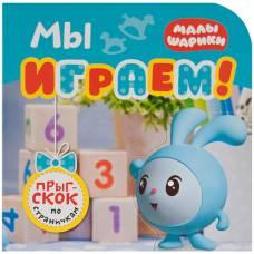 Книга-игрушка Мы играем! Прыг-скок по страничкам Мозаика-синтез 9785431513817