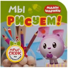 Книга-игрушка Мы рисуем! Прыг-скок по страничкам Мозаика-синтез 9785431513848