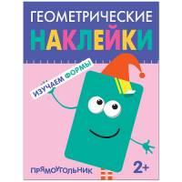 Книга для малышей Геометрические наклейки Прямоугольник Мозаика-Синтез 9785431514494