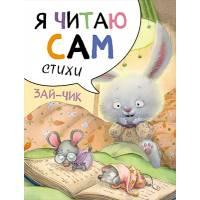 Книга Зайчик Я читаю сам Стихи Мозаика-Синтез 9785431514517