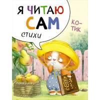 Книга Котик Я читаю сам Стихи Мозаика-Синтез 9785431514524