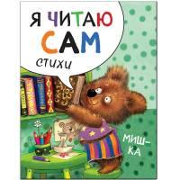 Книга Мишка Я читаю сам Стихи Мозаика-Синтез 9785431514531