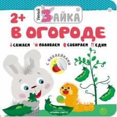 Книга с наклейками В огороде Умный зайка Мозаика-Синтез 9785431514593