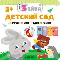 Книга с наклейками Детский сад Умный зайка Мозаика-Синтез 9785431514616