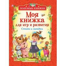 Моя книжка для игр и развития. Стихи и загадки Полезные книжки Росмэн 978-5-353-08966-7