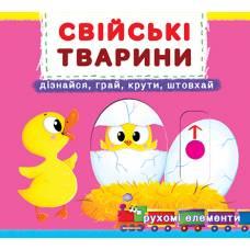 Книжка з механизмом Свійські тварини.Дізнайся,грай,крути,штовхай 9789669367778 Кристал Бук укр.