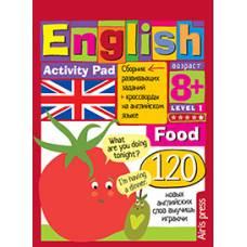 Умный блокнот. English Еда (Food) Уровень 1 Айрис-пресс 978-5-8112-5396-8