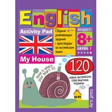 Умный блокнот. English Мой дом (My House) Уровень1 Айрис-пресс 978-5-8112-5397-5