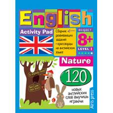 Умный блокнот. English Природа (Nature) Уровень1 Айрис-пресс 978-5-8112-5398-2