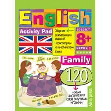 Умный блокнот. English Семья (Family) Уровень 1 Айрис-пресс 978-5-8112-6352-3