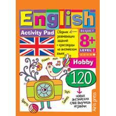 Умный блокнот. English Увлечения (Hobby) Уровень 1 Айрис-пресс 978-5-8112-6345-5