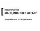 Mann-ivanov-i-ferber