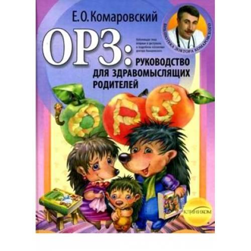 Книга Комаровский Е. О. ОРЗ, руководство для здравомыслящих родителей, Клиником 978-966-2065-01-5