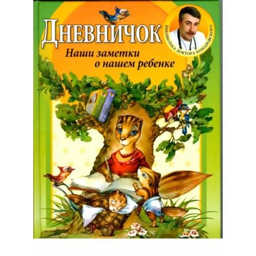 Книга Комаровский Е. О. Дневничок, Клиником 978-966-2065-10-7