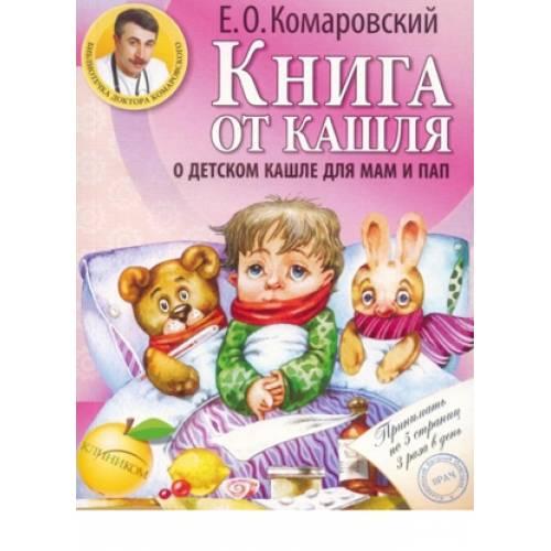 Книга Комаровский Е. О. Книга от кашля, Клиником 978-966-2065-11-4