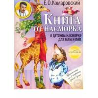 Книга Комаровский Е. О. Книга от насморка, Клиником 978-966-2065-13-8