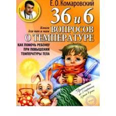 Книга Комаровский Е. О. 36 и 6 вопросов о температуре, Клиником 978-966-2065-14-5