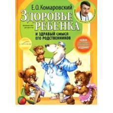 Книга Комаровский Е. О. Здоровье ребенка и здравый смысл его родственников, Клиником 978-966-2065-00-8