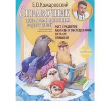 Книга Комаровский Е. О. Справочник здравомыслящих родителей, Клиником 978-966-2065-15-2