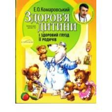 Книга Комаровський Є. О. Здоров'я дитини і здоровий глузд її родичів, Клиником 22-0