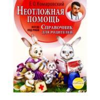 Книга Комаровский Е. О. Неотложная помощь, мягкий переплет Клиником 26-8