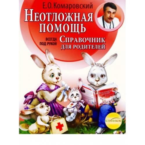 Книга Комаровский Е. О. Неотложная помощь, Клиником 21-3 (твердый переплет)
