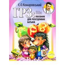 Книга Комаровський Е. О. ГРЗ, посібник для розсудливих батьків, Клиником 29-9