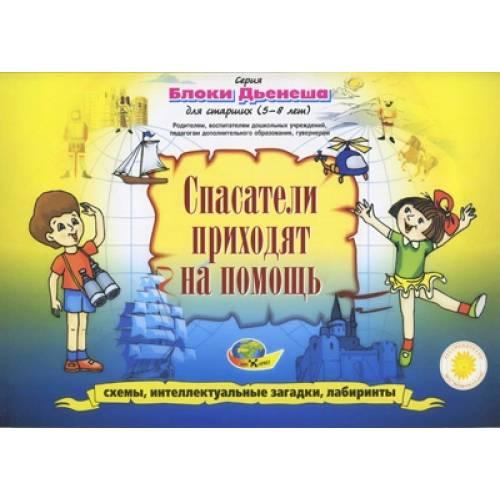 Раннее развитие Альбом Спасатели приходят на помощь   КОРВЕТ 3083
