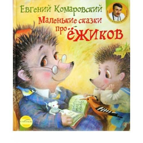 Книга Комаровский Е. О. Маленькие сказки про Ежиков, Клиником 978-966-2065-30-5