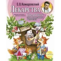 Книга Комаровский Е. О. Лекарства, мягкий переплет, Клиником 978-966-2065-32-9