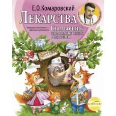 Книга Комаровский Е. О. Лекарства, Клиником 978-966-2065-31-2