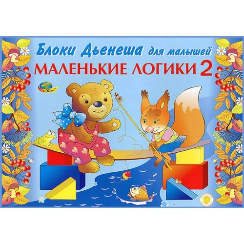 Раннее развитие Альбом Маленькие логики 2   КОРВЕТ 3701