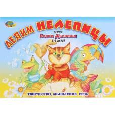 Раннее развитие Альбом Лепим нелепицы   КОРВЕТ 4136