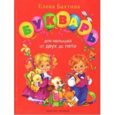 Книга Бахтина Е. Букварь для малышей от 2 до 5 лет, УМНИЦА Е101