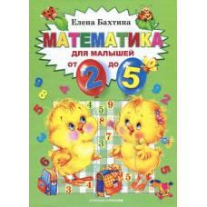 Книга Бахтина Е. Математика для малышей от 2 до 5 лет, УМНИЦА Е102