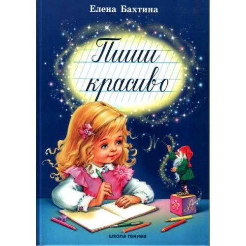 Книга Бахтина Е. Пиши красиво, УМНИЦА Е103