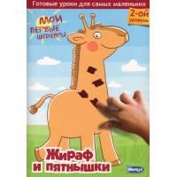 Раннее развитие Мои первые шедевры. Жираф и пятнышки, УМНИЦА У1024