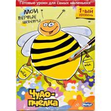 Раннее развитие Мои первые шедевры. Чудо-пчелка, УМНИЦА У1026