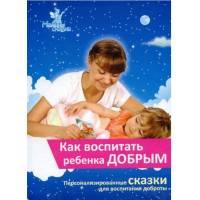 Раннее развитие Книга «Как воспитать ребенка добрым», методика и сказки, УМНИЦА У5011