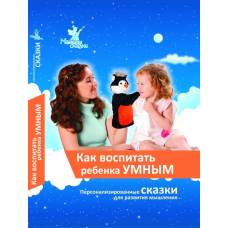 Раннее развитие Книга «Как воспитать ребенка умным», методика и сказки, УМНИЦА У5013