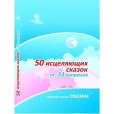 Раннее развитие Книга «50 исцеляющих сказок от 33 капризов», методика и сказки, УМНИЦА У5015