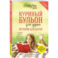 Книга Куриный бульон для души: истории для детей Эксмо 978-5-699-98640-8