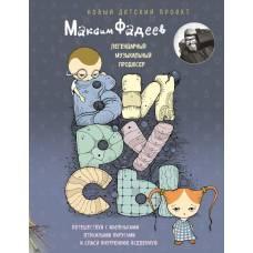 Книга Максим Фадеев Вирусы Эксмо 978-5-699-96038-5