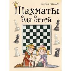 Книга Сабрина Чеваннес Шахматы для детей Эксмо 978-5-699-78107-2