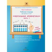 Рабочая тетрадь для детей от 5 лет. Ментальная арифметика абакус в комплекте Все знайки У-ЮФ-12