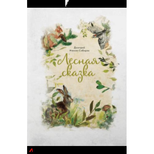 Книга Дмитрий Мамин-Сибиряк Лесная сказка ИД Мещерякова 978-5-00108-097-8