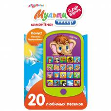 Развивающая игрушка Мультиплеер Мамонтенок. 20 любимых песенок Азбукварик 4680019280752