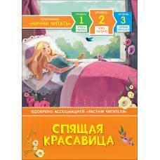 Книга Симс Л. Спящая красавица Уже читаю Росмэн 978-5-353-09184-4