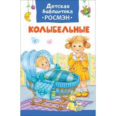 Александрова З.Токма Колыбельные ДБ РОСМЭН Росмэн 978-5-353-08330-6