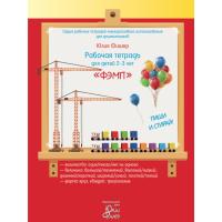 Рабочая тетрадь для детей 2 – 3 лет ФЭМП Фишер 9785604198353